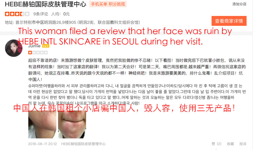 hebe intl skin care center ruin my face 赫铂国际皮肤管理毁容